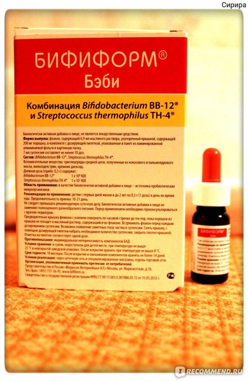бифиформ аллергия у взрослых