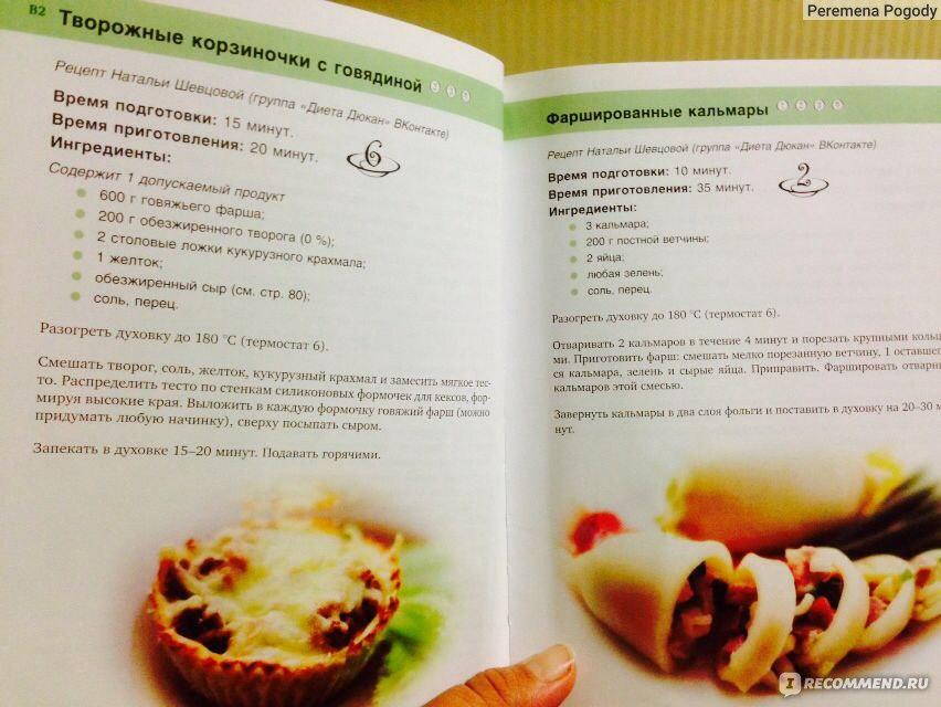 Фото рецепты блюд для диеты дюкана