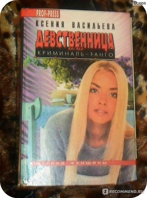 Васильева девственница