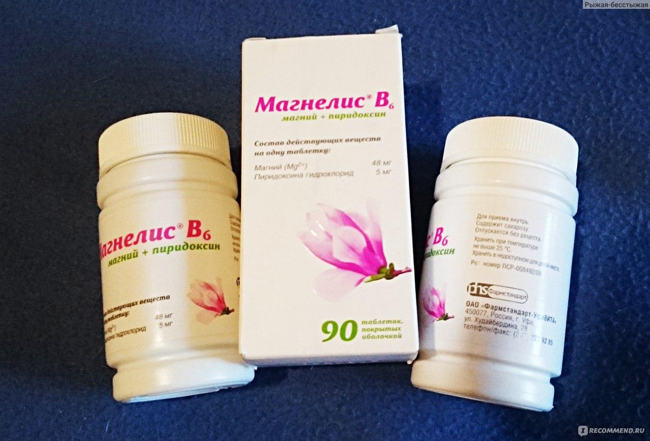 Как беременным принимать магний б6 77