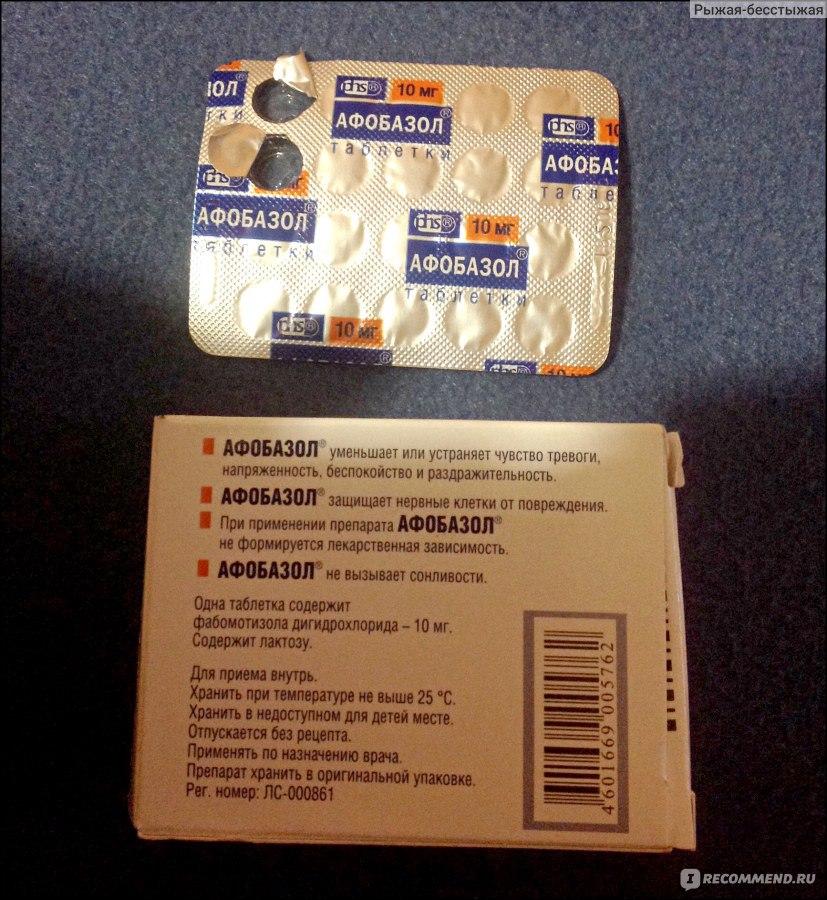 """Средства д/лечения нервной системы Отисифарм / Фармстандарт Афобазол - """"Афобазол - лекарство или плацебо? У меня афобазол вызвал"""