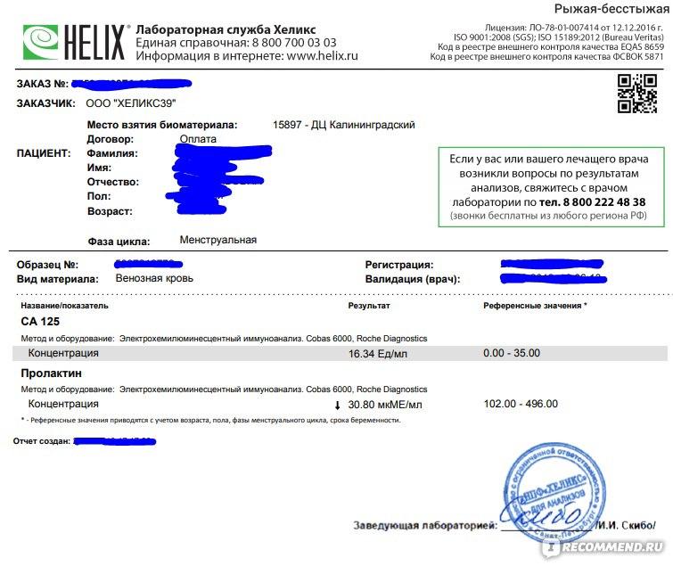 Серотонина в хеликс анализ крови непрямой норма крови билирубин анализ
