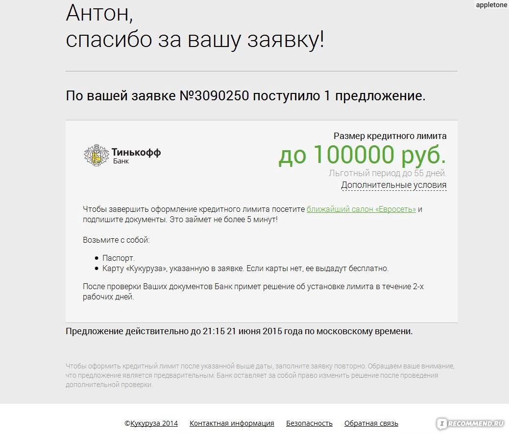 тинькофф банк кредит на карту заявка где занять миллион