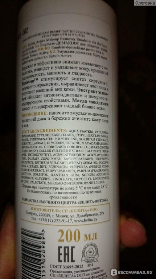 Белорусская косметика релуи бел отзывы