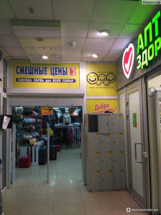Магазин Смешные Цены Метро