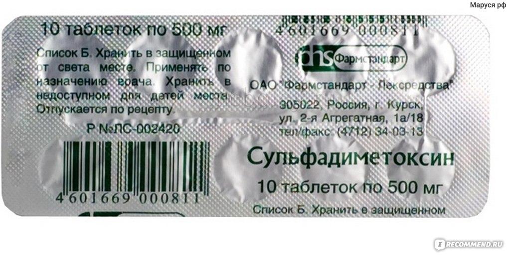 Сульфадиметоксин Инструкция По Применению При Зубной Боли - фото 8