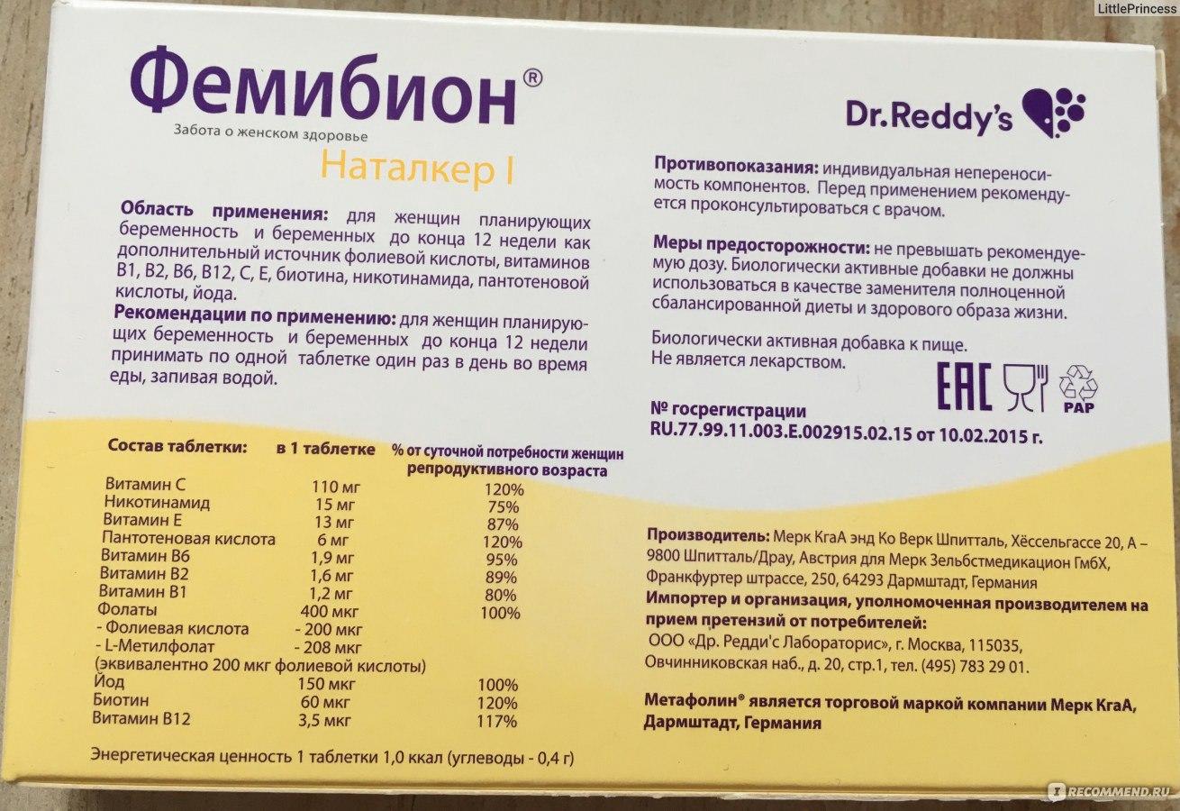 Биотин для беременных норма 49