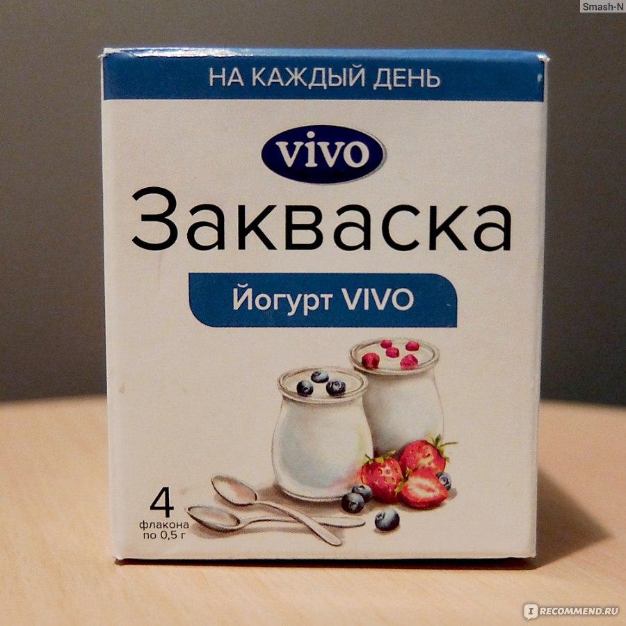 йогурт в йогуртнице рецепты с закваской vivo