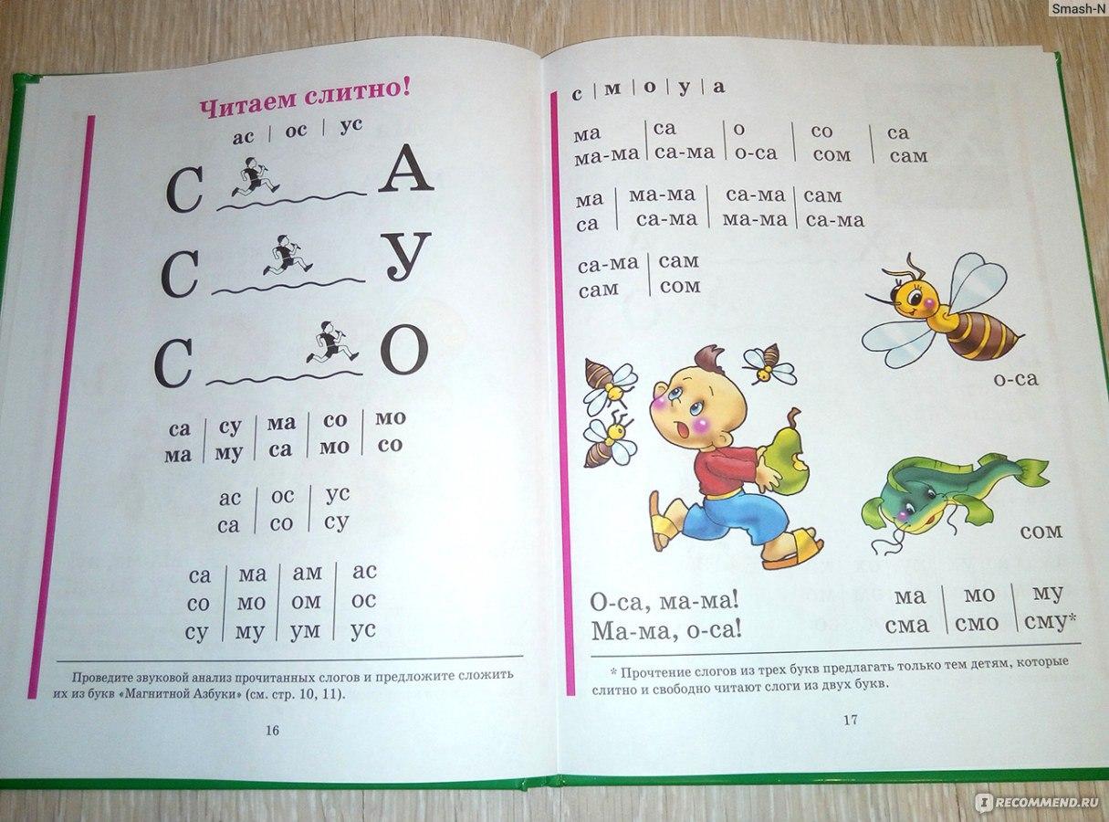 Как научить ребёнка 3 лет читать в домашних условиях 895