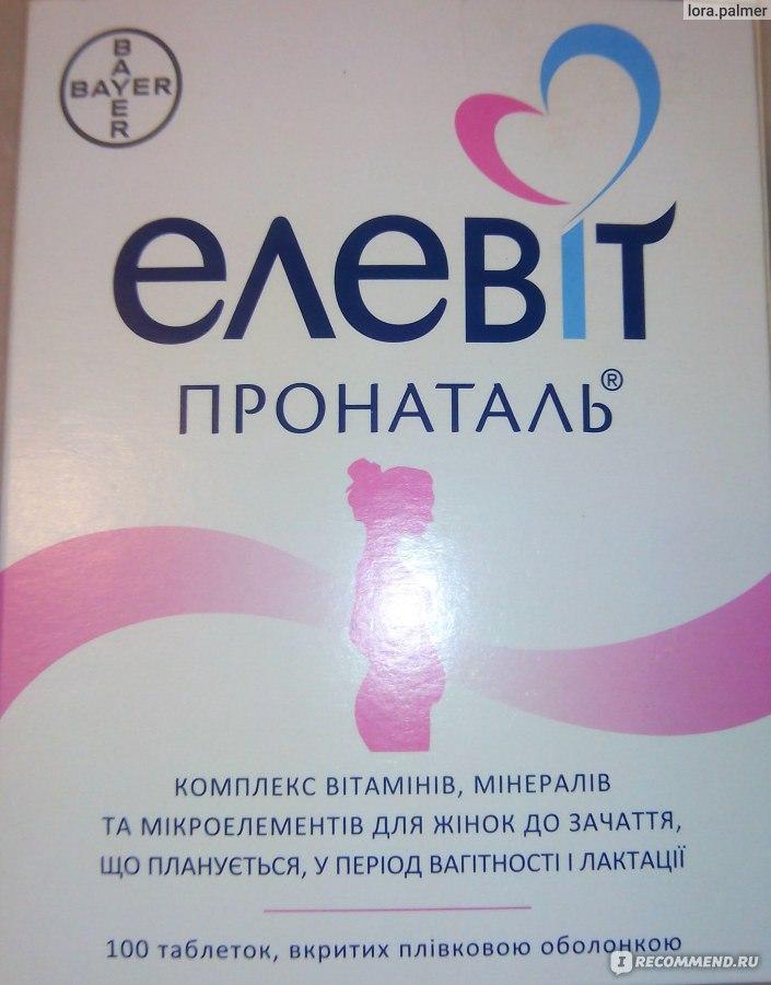 Поливитаминные комплексы для беременных женщин 89