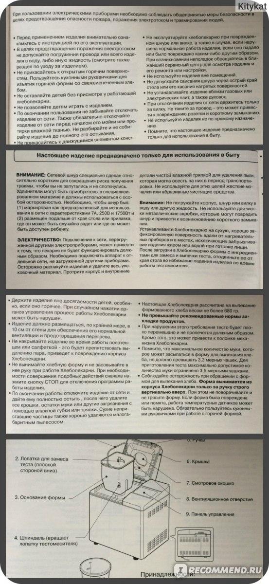 книга рецептов для хлебопечки lg hb-151je