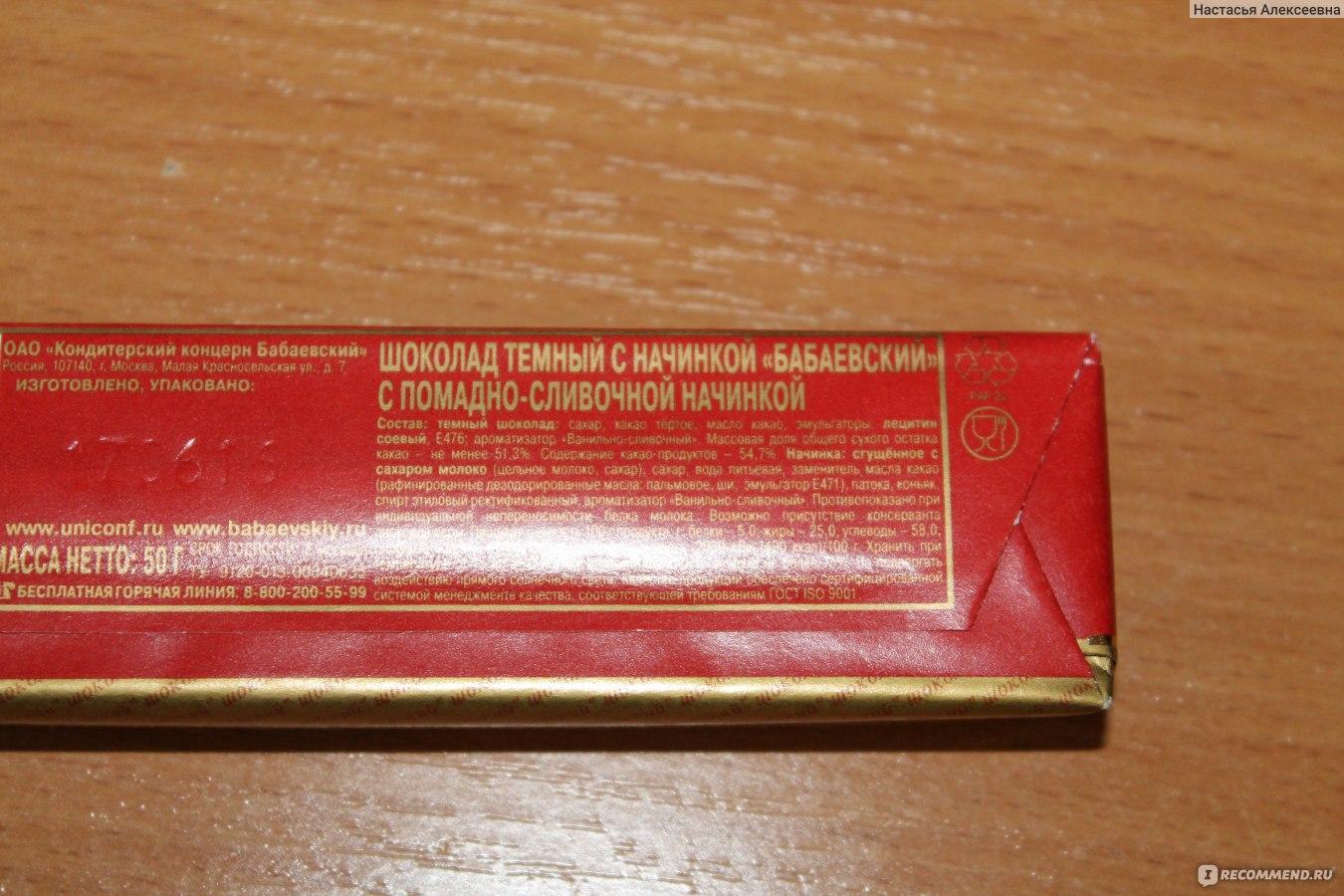 Шоколадный батончик бабаевский калорийность