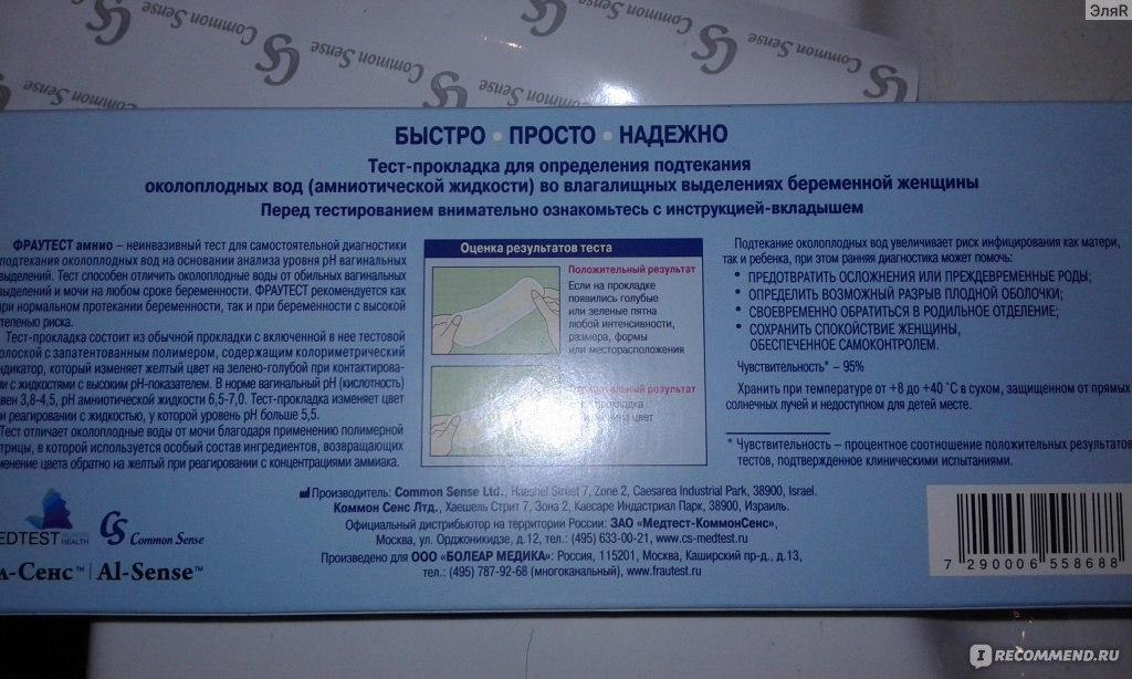 Подтекание вод в домашних условиях 934
