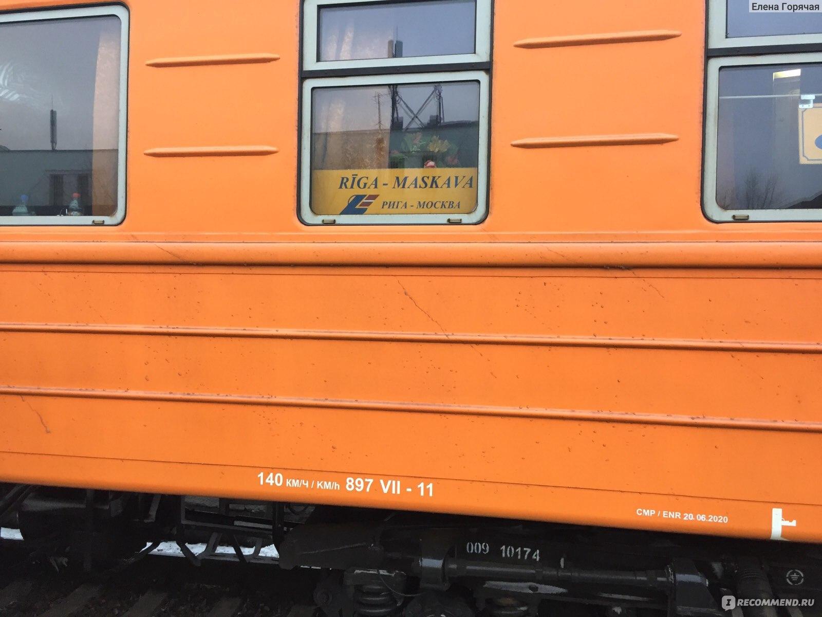 Фото общего вагона москва рига