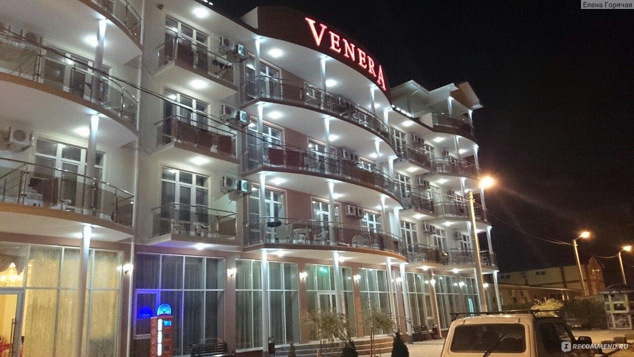 отель венера 3 витязево официальный сайт
