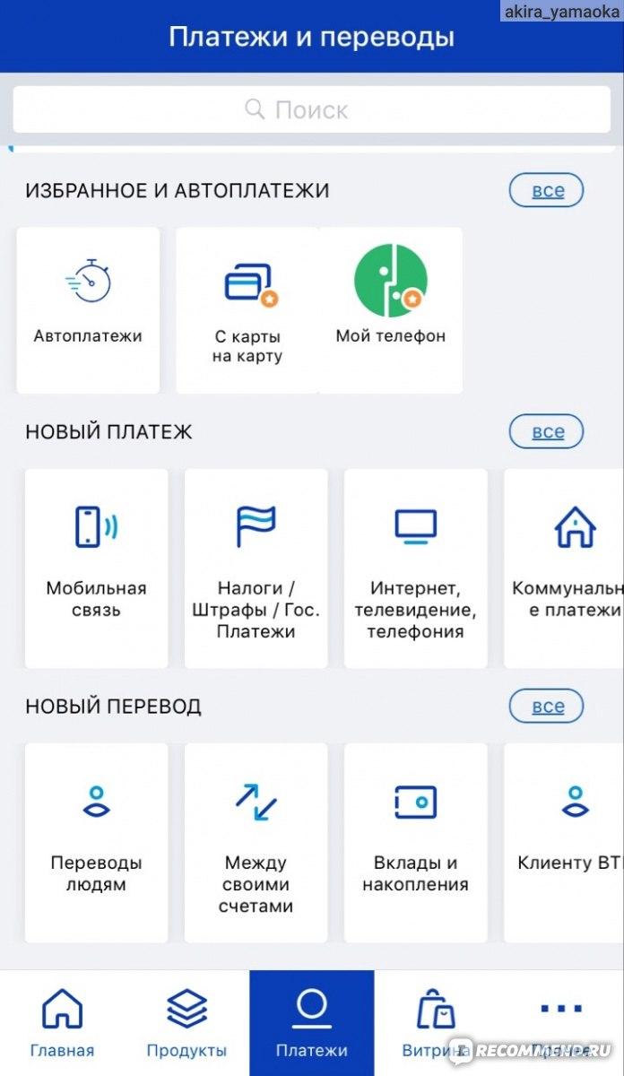 втб банк кредитный отдел телефон