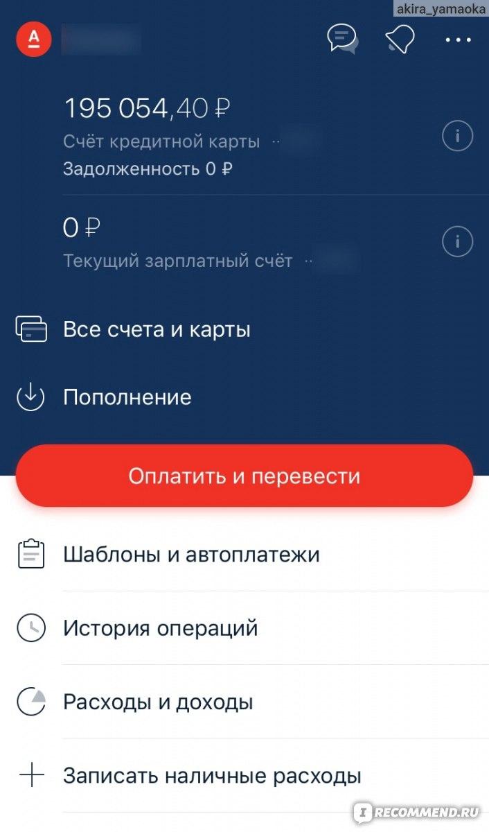 задолженность по кредитной карте альфа банка красноярское отделение 8646 пао сбербанк инн и кпп