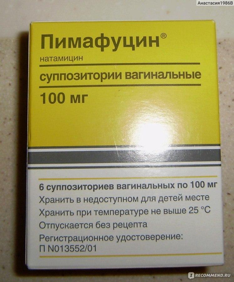 """Противогрибковое средство Пимафуцин свечи - """"Безопасное и эффективное средство против ненавистной молочницы!"""" Отзывы покупателей"""
