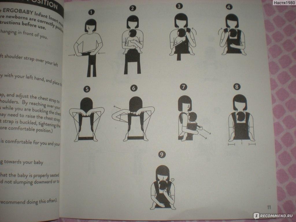 эрго бэби кариер инструкция