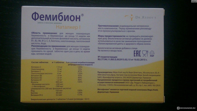 Максимальная суточная доза фолиевой кислоты для беременных 51