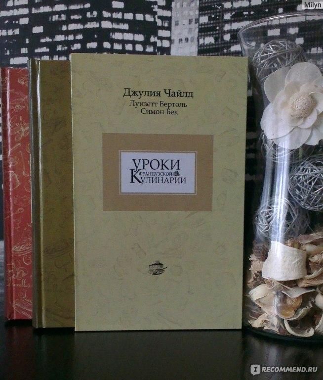 Книга джулия чайлд уроки французской кулинарии скачать