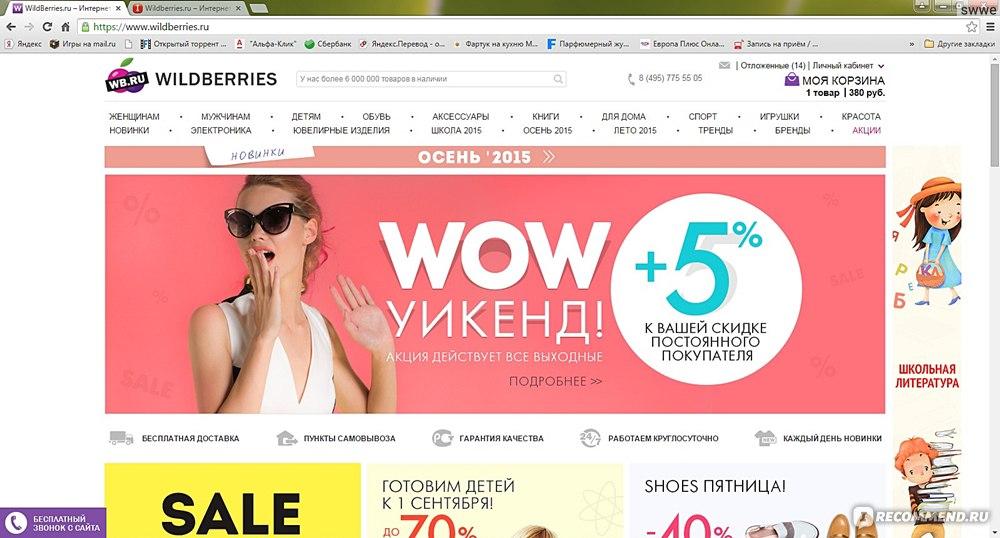 Вайлдберриз Интернет Одежды Женской
