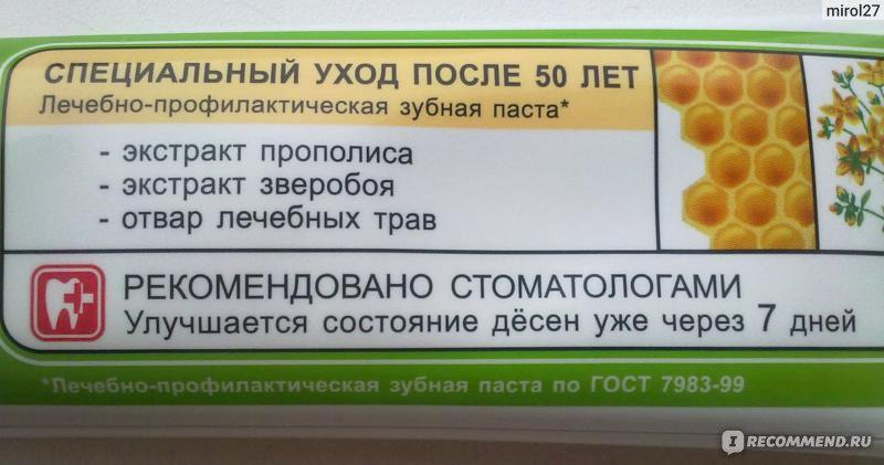 Зубная паста при беременности