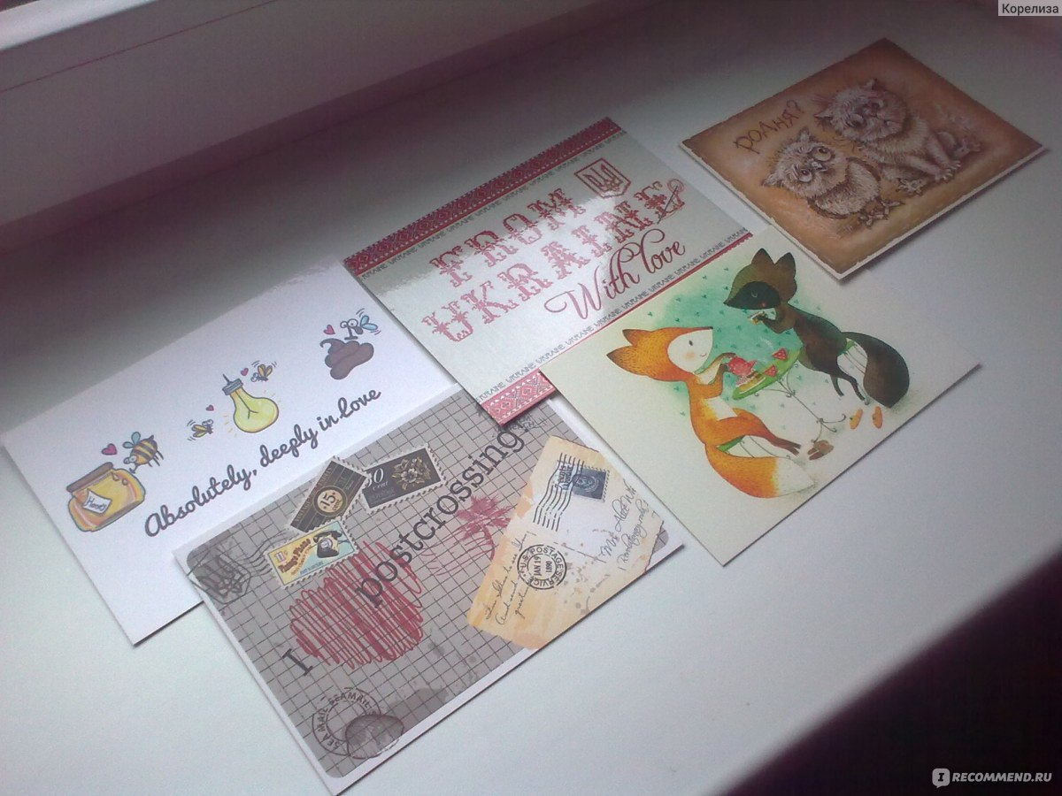 Интернет магазин открыток для посткроссинга почтовая станция