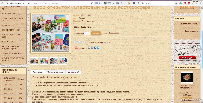 Интернет-магазин открыток для посткроссинга 323