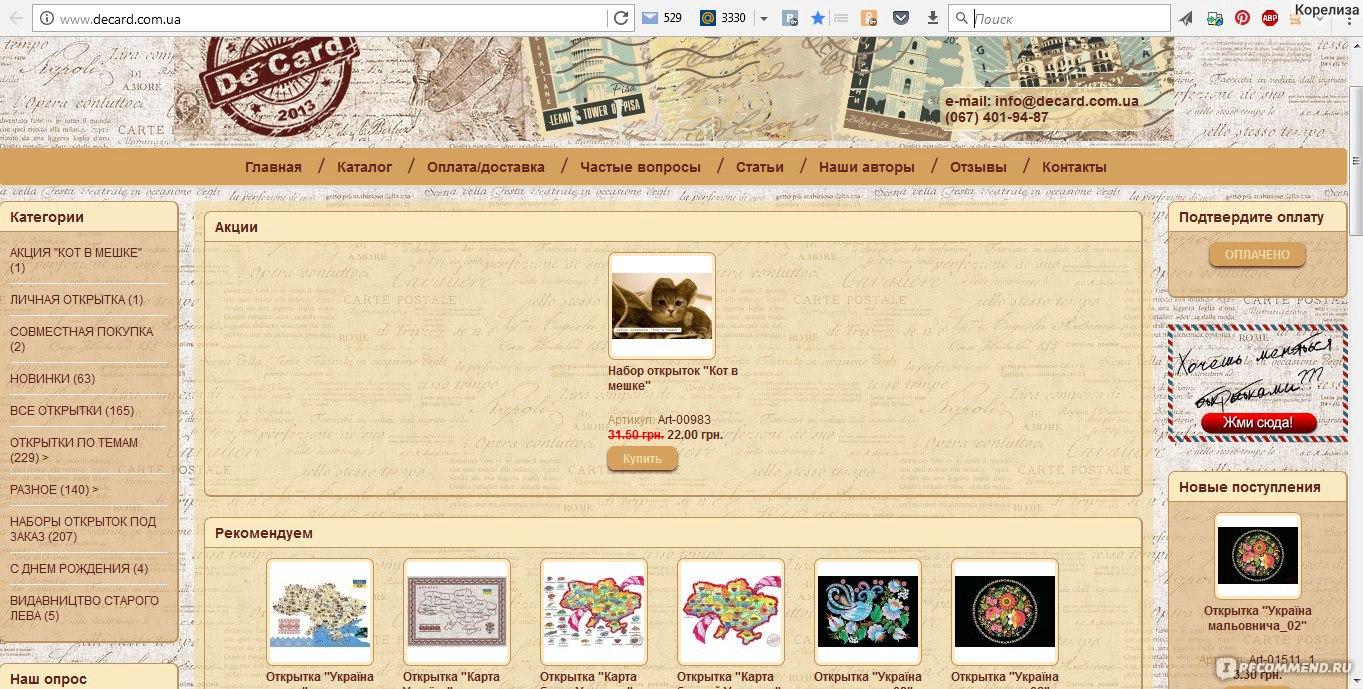 Посткроссинг сайты с открытками