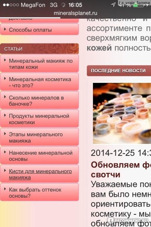 Сайт о минеральной косметике
