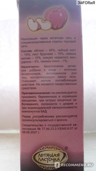 Чай для похудения летящая ласточка инструкция
