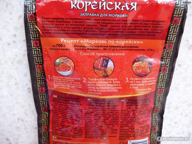 Морковка по-корейски рецепт Морковь по-корейски 58