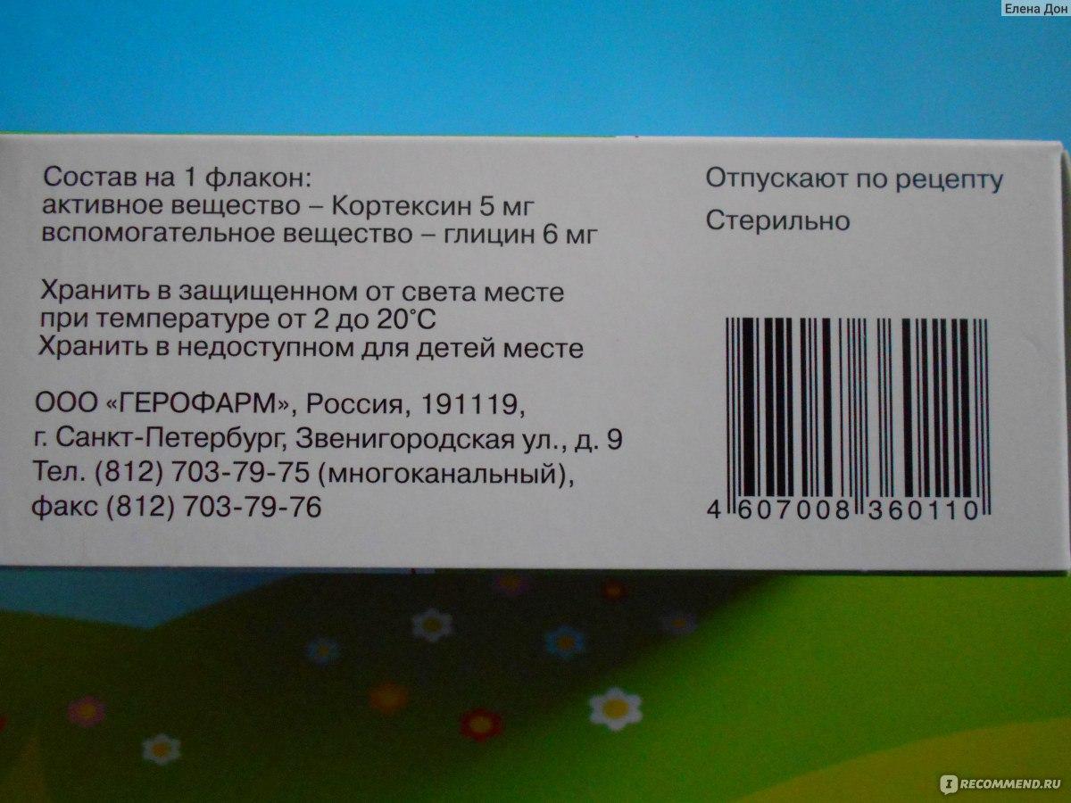 Опрос про КОРТЕКСИН - как дети переносят кортексин - Конференции 7я.ру 56