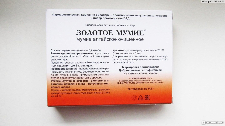 Мумие применение мумие от 41