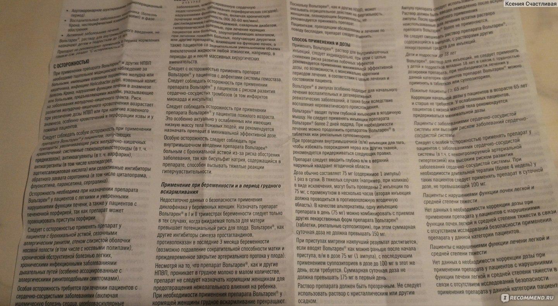 Рецепт диклофенак на латинском в ампулах