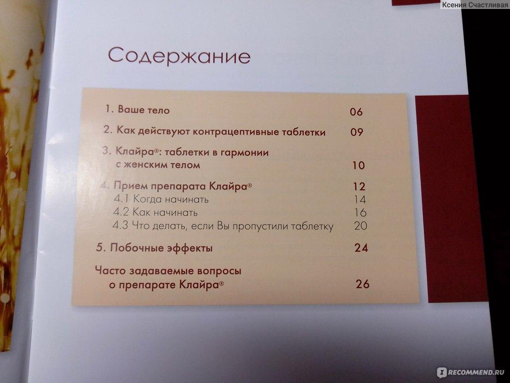 инструкция на лекарство клайра