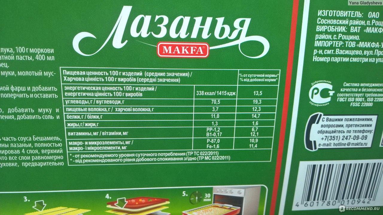 лазанья с листами макфа рецепт