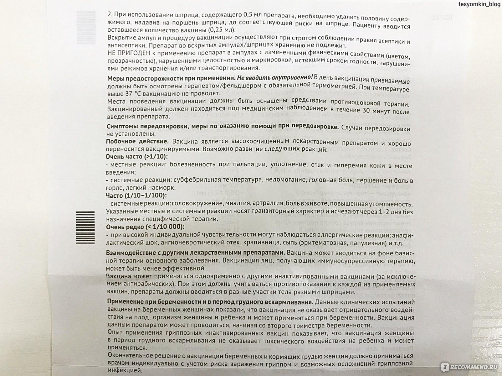 Инструкция по применению вакцины против свиного гриппа