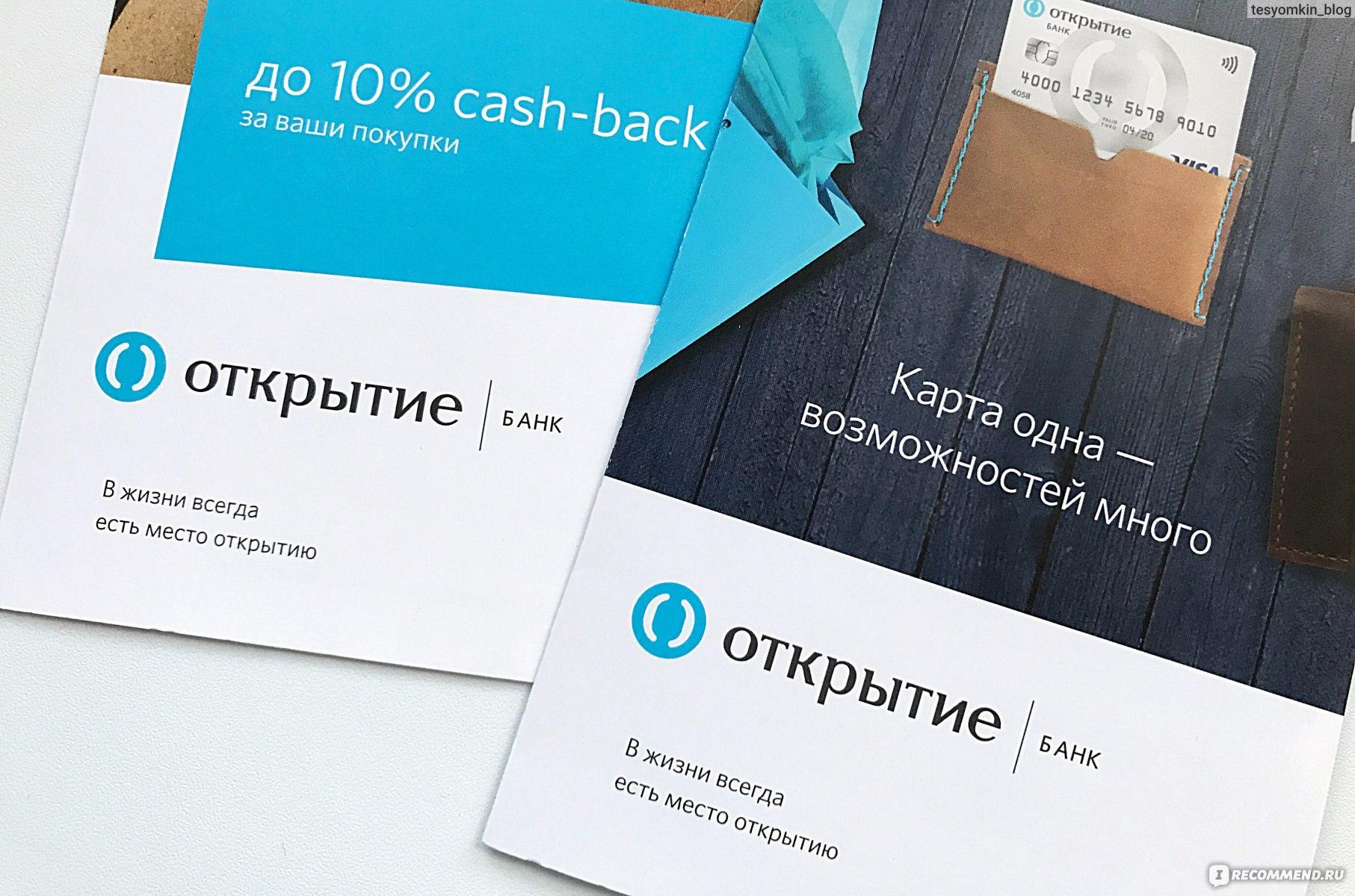 Кто брал кредит в банке открытие отзывы