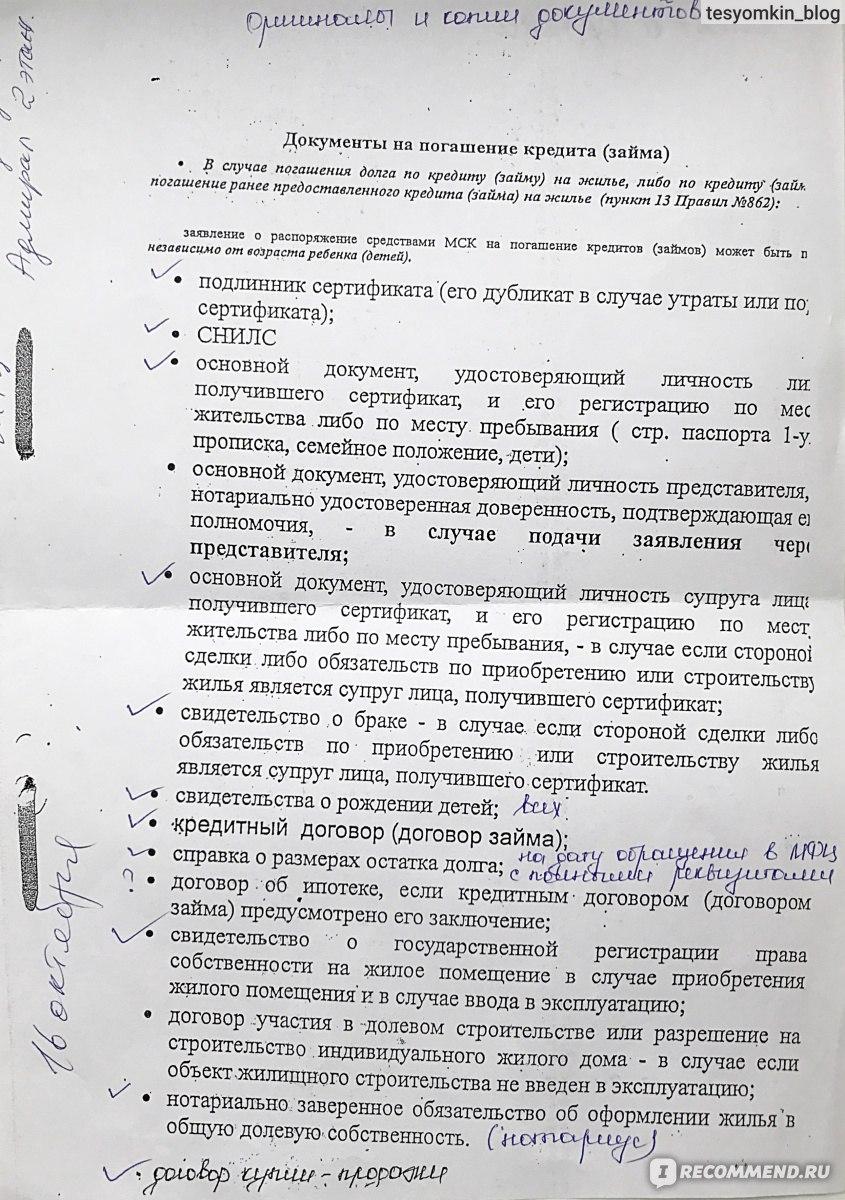 Сертификат на погашение долга сбербанк приставы арестовали счет