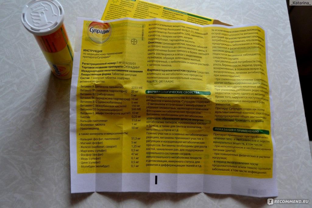 Супрадин для беременных инструкция 20