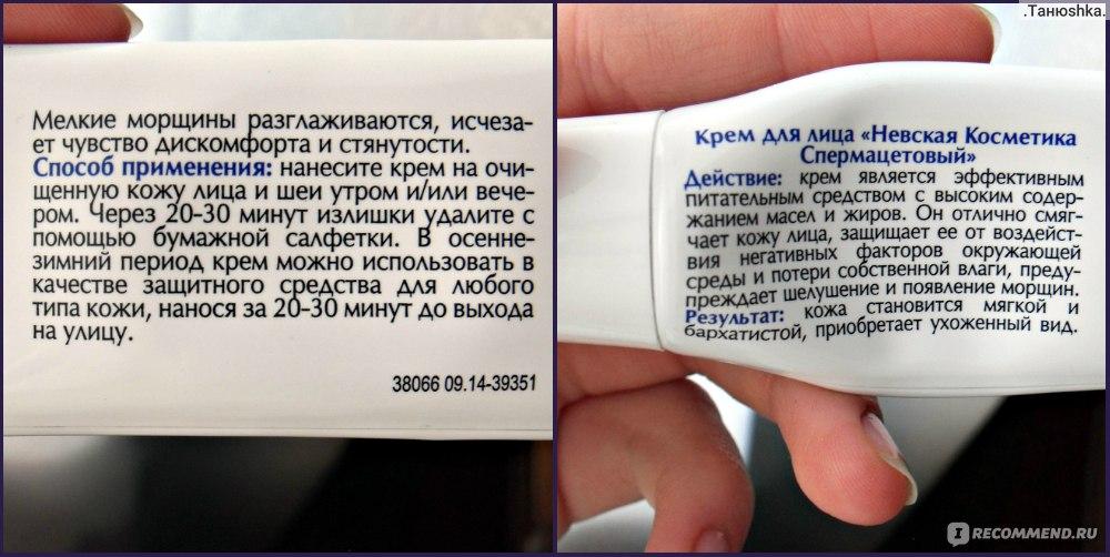 gde-kupit-spermatset-dlya-krema