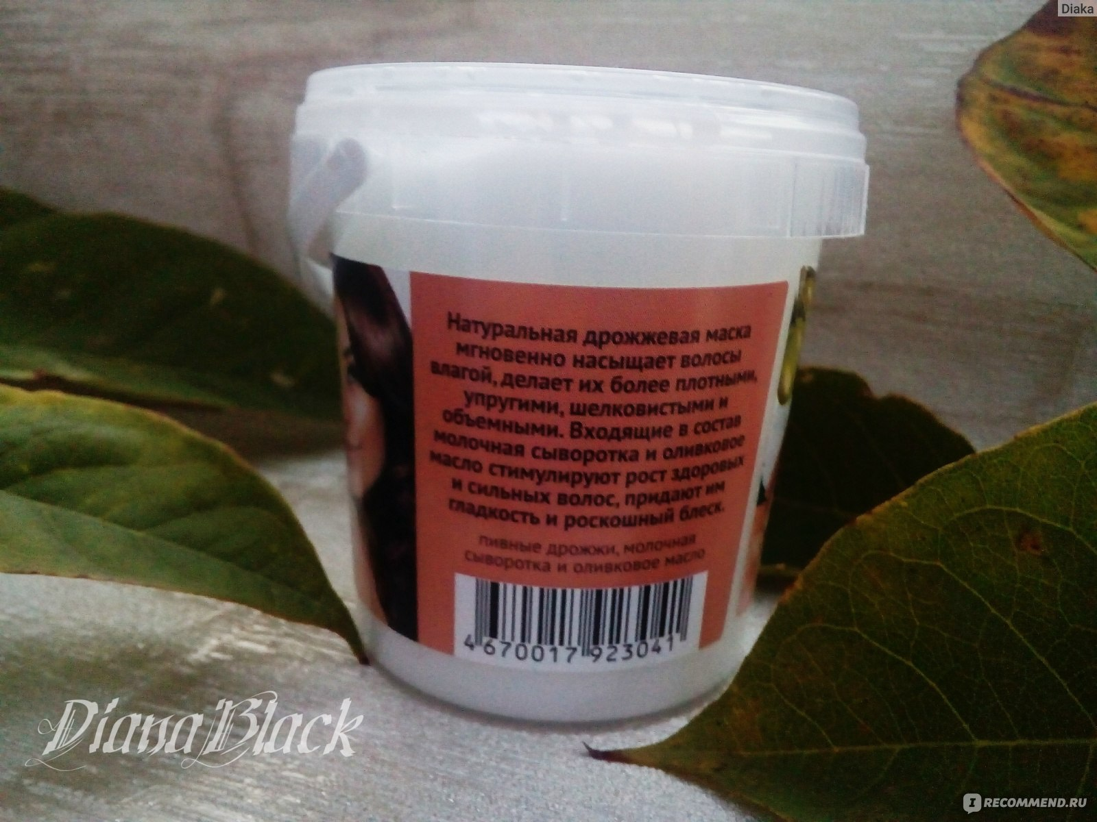 Маски для волос с живыми дрожжами