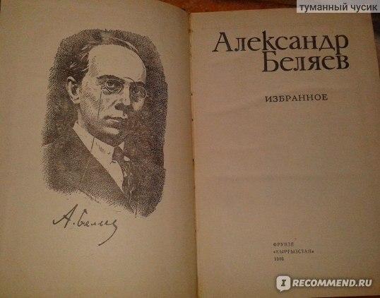 Картинки по запросу книги александра беляева картинки