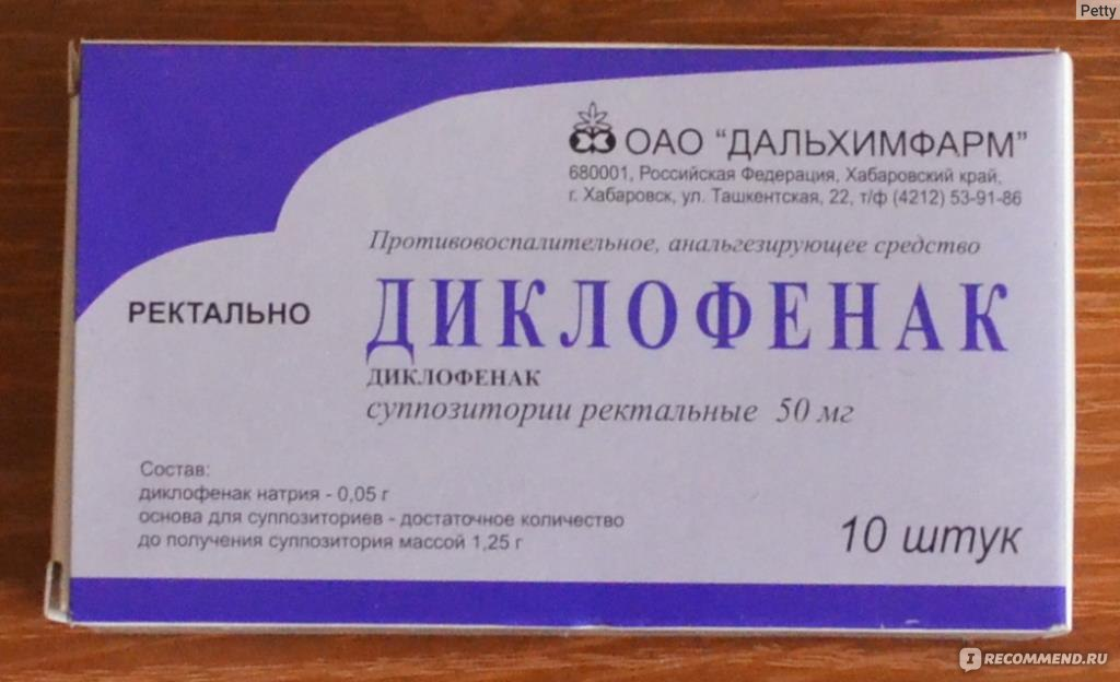 диклофенак свечи инструкция по применению в гинекологии ректальные