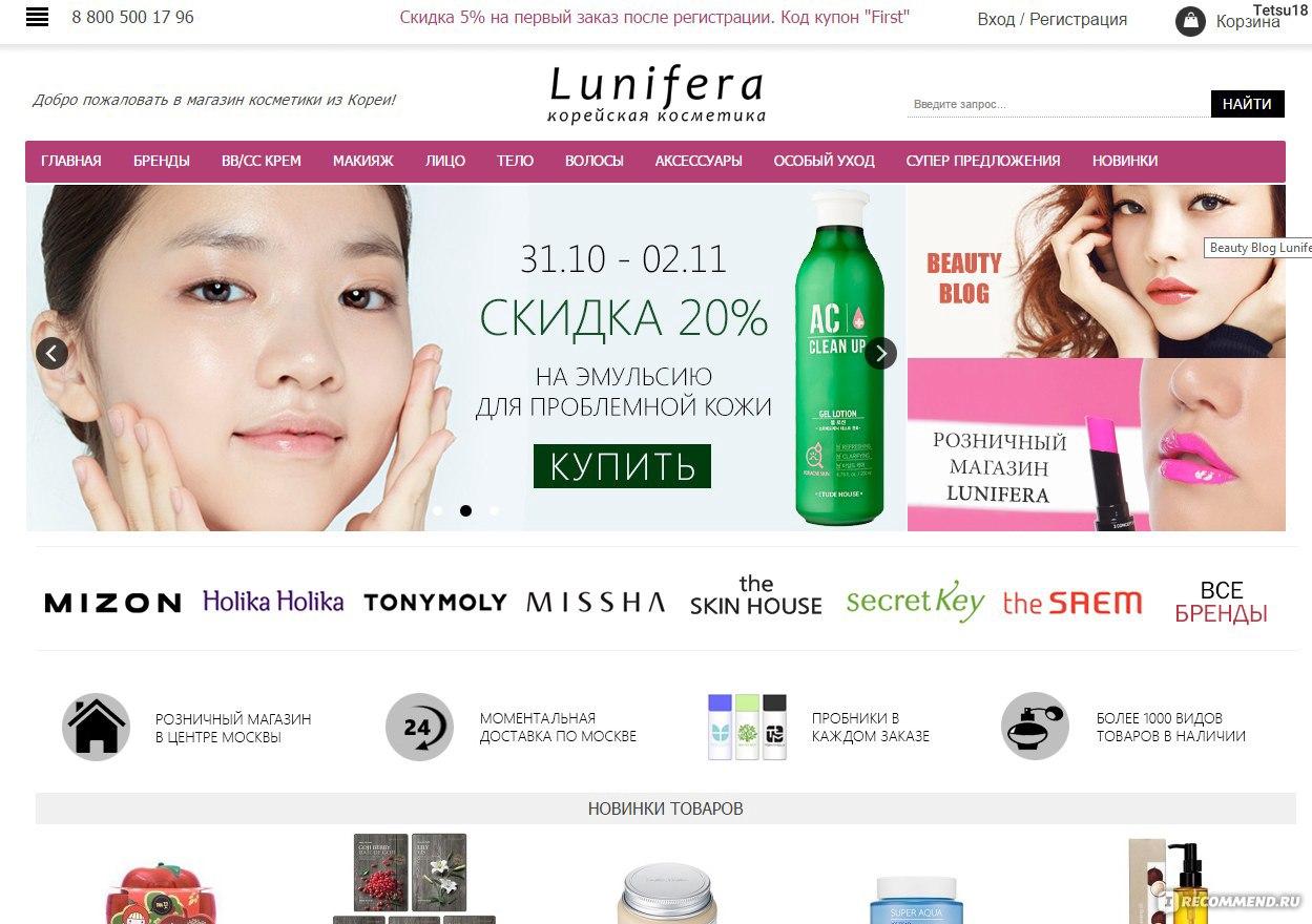 Где купить корейскую косметику интернет магазин косметика для загара в солярии купить в минске