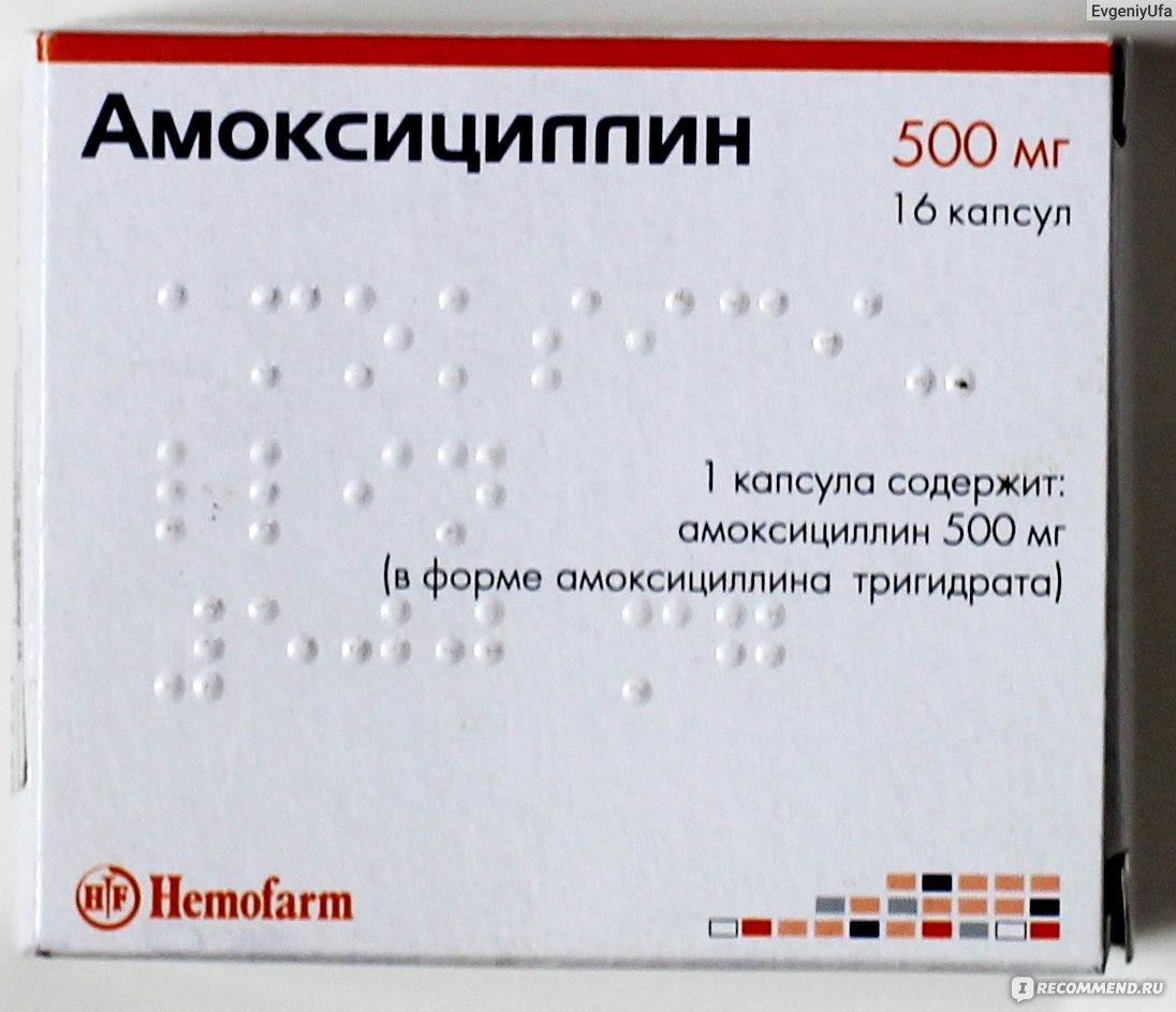 От простатита амоксициллин сколько можно пить алкоголя при простатите