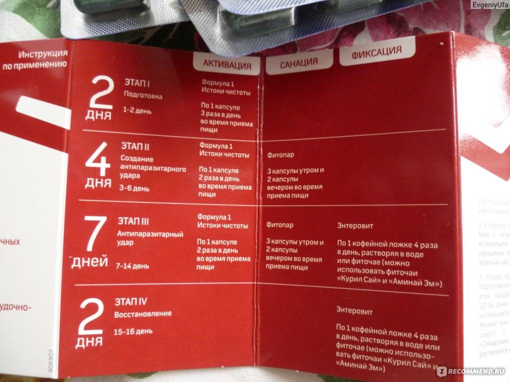тригельм сибирское здоровье инструкция купить