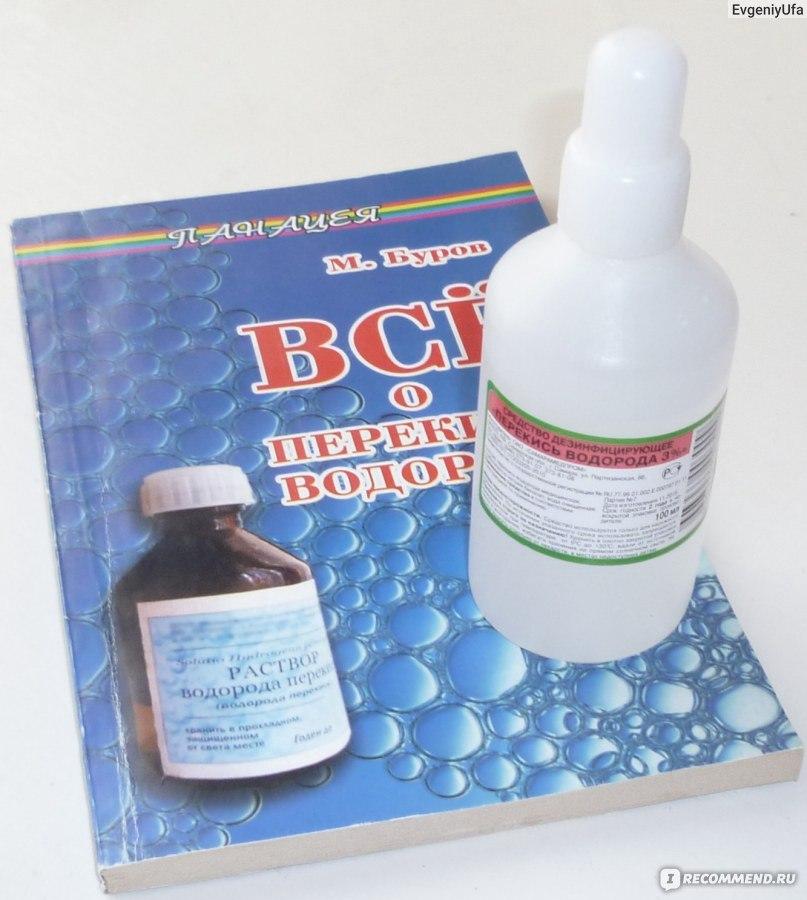 Лечение гриппа перекисью